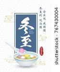 dong zhi   winter solstice... | Shutterstock .eps vector #767430004