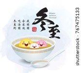 dong zhi   winter solstice...   Shutterstock .eps vector #767475133