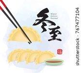 dong zhi   winter solstice... | Shutterstock .eps vector #767477104