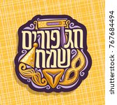 vector logo for happy purim ... | Shutterstock .eps vector #767684494