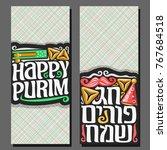 vector vertical banners for... | Shutterstock .eps vector #767684518