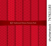 chinese pattern set. decorative ... | Shutterstock .eps vector #767821183