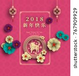 2018 chinese new year paper... | Shutterstock .eps vector #767909929