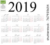 simple annual 2019 year wall... | Shutterstock .eps vector #767935654