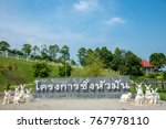 petchaburi  thailand   october... | Shutterstock . vector #767978110