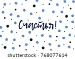 new year greeting card with... | Shutterstock .eps vector #768077614
