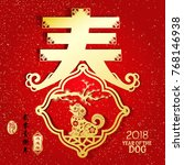 chinese year of the dog made by ... | Shutterstock .eps vector #768146938