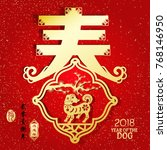 chinese year of the dog made by ... | Shutterstock .eps vector #768146950