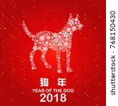 chinese zodiac year of the dog... | Shutterstock .eps vector #768150430