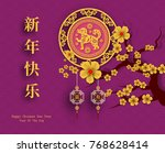 2018 chinese new year paper... | Shutterstock .eps vector #768628414