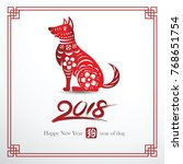 chinese calligraphy 2018 year...   Shutterstock .eps vector #768651754