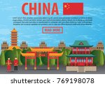 travel to china concept.... | Shutterstock .eps vector #769198078