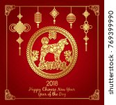 happy chinese new year 2018... | Shutterstock . vector #769399990