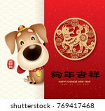 2018 chinese new year  year of... | Shutterstock .eps vector #769417468