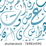 calligraphy arabic seamless... | Shutterstock .eps vector #769814590