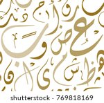 Calligraphy Arabic Seamless...