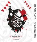 vector of national day in... | Shutterstock .eps vector #769940710