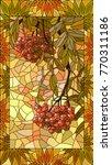 vector mosaic with rowan branch ...   Shutterstock .eps vector #770311186