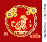 chinese new year of the dog... | Shutterstock .eps vector #770327683