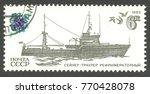 ussr   stamp 1983  memorable... | Shutterstock . vector #770428078