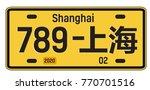shanghai car plate  realistic... | Shutterstock .eps vector #770701516