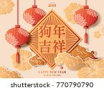 Stock vector chinese new year poster prosperous dog year words in chinese on spring couplet red lanterns 770790790