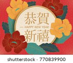 elegant chinese new year design ... | Shutterstock .eps vector #770839900