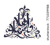 this is arabic writing which... | Shutterstock .eps vector #771039988