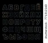 russian thin line alphabet... | Shutterstock .eps vector #771312160