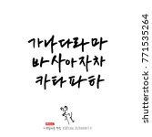 handwritten korean alphabet  ... | Shutterstock .eps vector #771535264