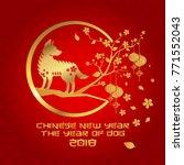 chinese new year 2018 dog year... | Shutterstock .eps vector #771552043