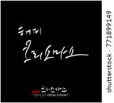 handwritten korean calligraphy  ...   Shutterstock .eps vector #771899149