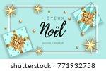 christmas noel modern blue... | Shutterstock .eps vector #771932758