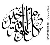 vector arabic greeting... | Shutterstock .eps vector #77206411