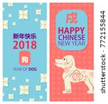 happy 2018 chinese new year... | Shutterstock .eps vector #772155844