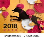chinese new year poster  year... | Shutterstock . vector #772358083
