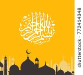 arabic and islamic calligraphy... | Shutterstock .eps vector #772414348