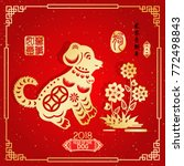 year of the dog  chinese zodiac ... | Shutterstock .eps vector #772498843