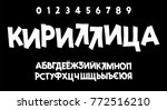 cyrillic font. title in russian ... | Shutterstock .eps vector #772516210