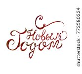 the inscription in russian with ... | Shutterstock .eps vector #772580224