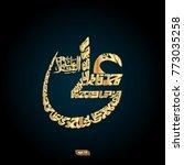 islamic symbol  religious sign  ...   Shutterstock .eps vector #773035258