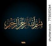 bismillah icon  islamic symbol. ... | Shutterstock .eps vector #773035264
