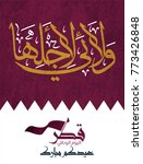 national day of qatar. 18th... | Shutterstock .eps vector #773426848