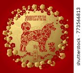 chinese new year emblem  2018... | Shutterstock . vector #773566813
