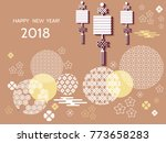 happy new year 2018  template...   Shutterstock .eps vector #773658283