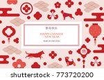 chinese new year 2018. card... | Shutterstock .eps vector #773720200