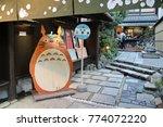 entrance to ghibli studios shop ...   Shutterstock . vector #774072220