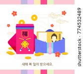 seollal  korean lunar new year  ... | Shutterstock .eps vector #774532489