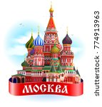 Moscow City Colorful Emblem...