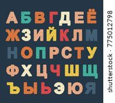 vector color russian alphabet... | Shutterstock .eps vector #775012798